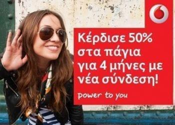 Προσφορά Vodafone-Groupon: €5 για Έκπτωση 50% στα πάγια 4 μηνών!