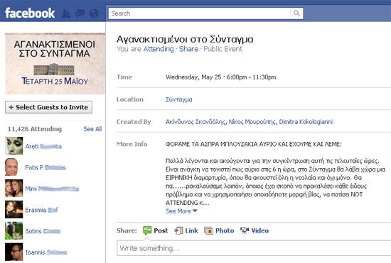 http://www.xblog.gr/wp-content/uploads/2011/05/aganaktismenoi-sto-syntagma.jpg