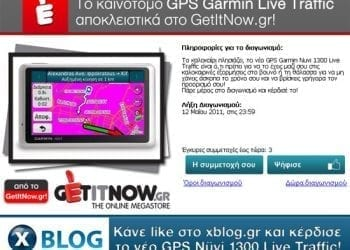 Κερδίστε το νέο GPS Garmin Nüvi 1300 Live Traffic!