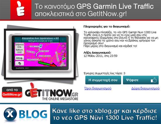 Κερδίστε το νέο GPS Garmin Nüvi 1300 Live Traffic!