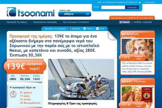 Το Tsoonami εξαγόρασε το Skrouz Deals