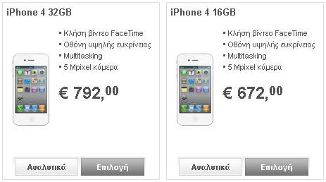 iPhone 4 - Τιμές από Vodafone