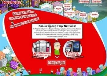 Παίξε στο Vodafone NetPolis και κέρδισε tablet και smartphone!