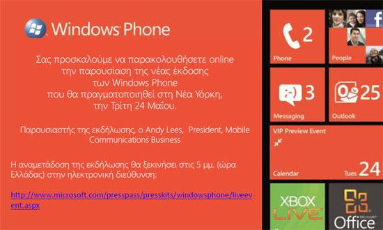 Windows Phone Νέα Έκδοση