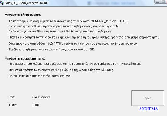 ZTE Blade, Αναβάθμιση σε Android 2.2