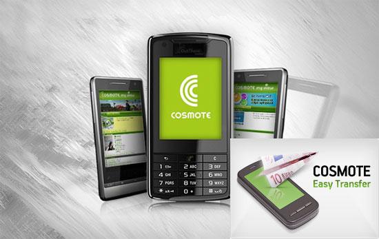 Cosmote Easy Transfer, Ανανέωσε το χρόνο ομιλίας των φίλων σου