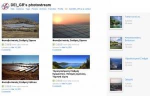 Οι φωτογραφίες της ΔΕΗ στο Flickr