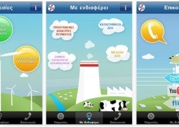 iPhone App της ΔΕΗ