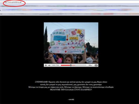 Επίθεση χάκερ στο site της Προεδρίας της Δημοκρατίας