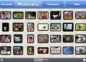 Zoo.gr App με Αστείες Φωτογραφίες για iPhone και iPad
