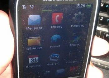 Motorola Wilder, Κινητό για... Σκληρή χρήση