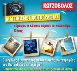 Διαγωνισμός Καλοκαιρινής Φωτογραφίας από τον Κωτσόβολο