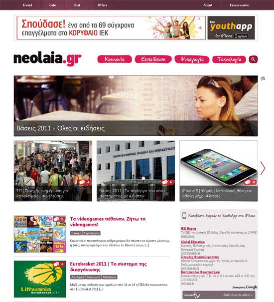 Neolaia.gr New Version