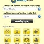 Εφαρμογή του Χρυσού Οδηγού για iPhone