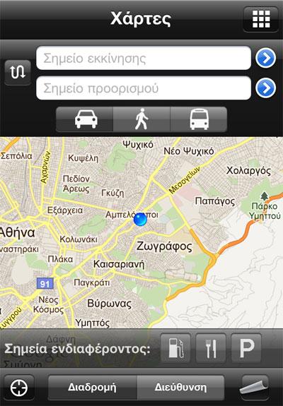 Εφαρμογή Χρυσού Οδηγού για iPhone
