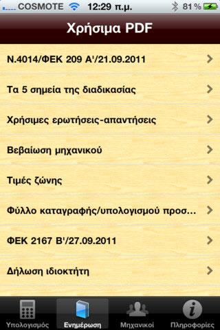 Αυθαίρετα iPhone App