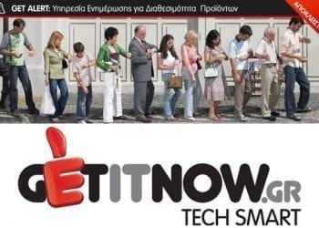 Getitnow.gr τώρα με ενημέρωση για την διαθεσιμότητα των out of stock προϊόντων