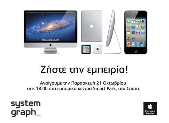 Νέο κατάστημα Systemgraph στο Smart Park στα Σπάτα