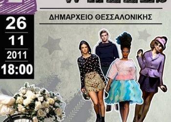 Fashion On Wheels 2011 στη Θεσσαλονίκη