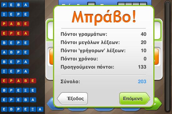 ΛεξοΜανία app για iPhone - iPad
