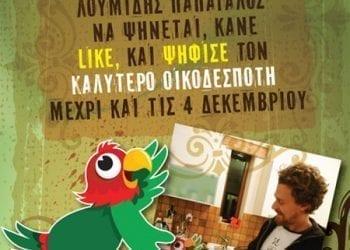 Παπαγαλοδρομία Λουμίδης στο Facebook, Ψήφισε και κέρδισε δύο iPad 2