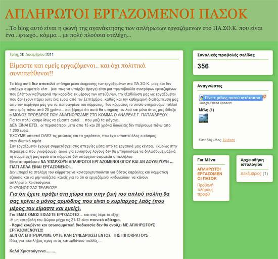 Blog, Απλήρωτοι Εργαζόμενοι ΠΑΣΟΚ