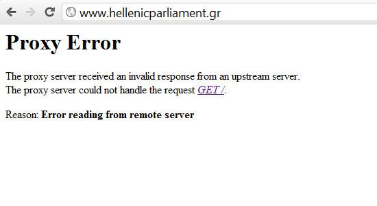 Στο διαδίκτυο τα Πόθεν Έσχες των βουλευτών, Μπλόκαρε το site της Βουλής