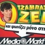 Λιάνα Κανέλλη κατά Media Markt για τις διαφημίσεις «Ο Τζάμπας Ζει»!