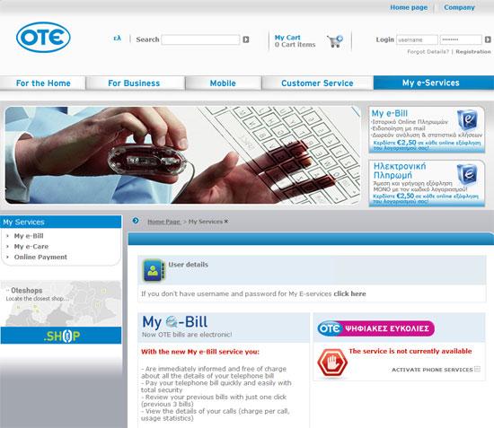 Online ενεργοποίηση ψηφιακών ευκολιών από τον ΟΤΕ