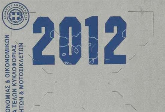 Τέλη Κυκλοφορίας 2012: Και στο internet οι ειδοποιήσεις