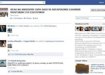 """Facebook Group: """"Θέλω να ανοίξουν όλοι οι λογαριασμοί των πολιτικών στο εξωτερικό"""""""