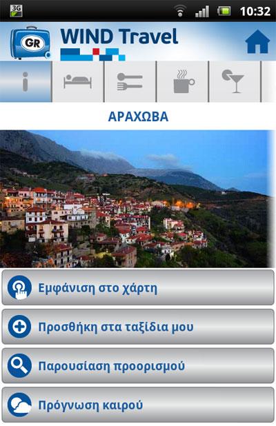 WIND Travel, Ταξιδιωτικός οδηγός για το Android smartphone σου