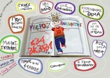 «Ο Μικρός Αναγνώστης», Ένα site για το παιδικό βιβλίο