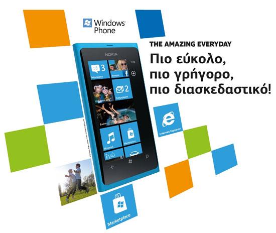 Nokia Lumia 800, Διατίθεται και από τα καταστήματα Γερμανός