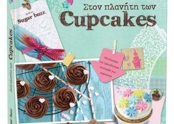 Στον πλανήτη των cupcakes
