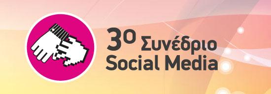 Social Media & Επιχειρήσεις: Πού θα πάει αυτή η σχέση;