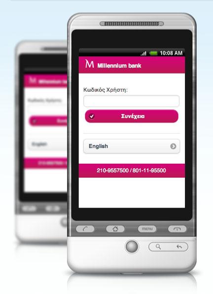 Νέα υπηρεσία Mobile Banking από την Millennium Bank