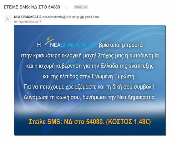 Νέα Δημοκρατία, email για οικονομική ενίσχυση του κόμματος
