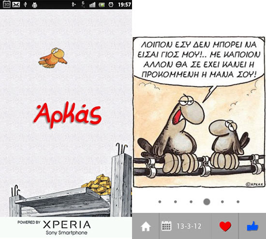 Ο Αρκάς έρχεται στο Sony Xperia smartphone σου