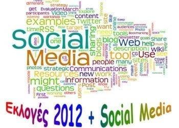 Εκλογές 2012 + Social Media