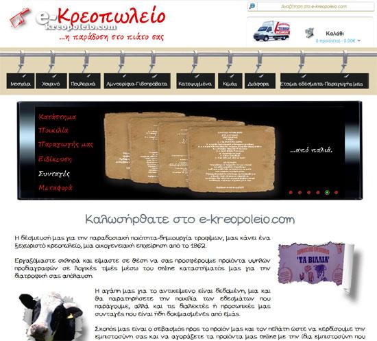 e-Kreopoleio.com, Αυτό το Πάσχα το αρνί θα το αγοράσουμε μέσω ίντερνετ!