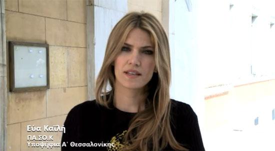 Εύα Καΐλή, Τι άλλαξε στη ζωή της η κρίση