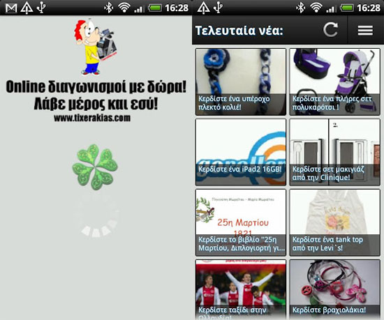 Tixerakias App, Όλοι οι διαγωνισμοί στο Android smartphone σου