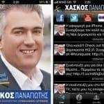 Ο πρώτος υποψήφιος βουλευτής με δική του εφαρμογή για iPhone