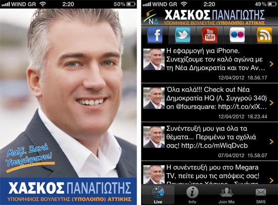 Υποψήφιος βουλευτής με iPhone App