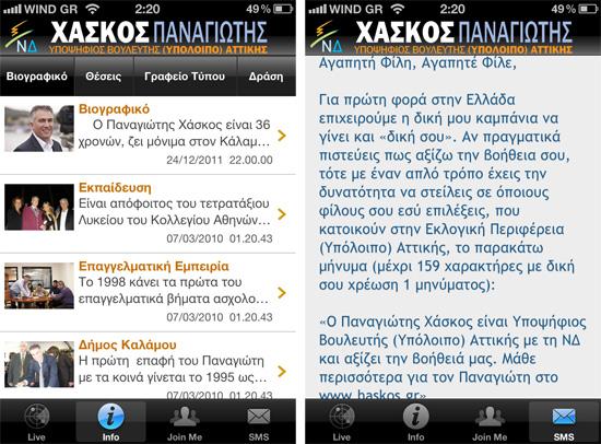 Χάσκος Παναγιώτης υποψήφιος βουλευτής iPhone app