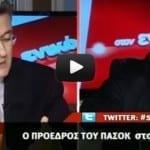 Η εκπομπή του Χατζηνικολάου με καλεσμένο τον Βενιζέλο στο Enikos.gr