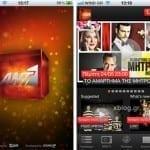 ANT1 TV iPhone App, Καλό αλλά με σημαντικά προβληματάκια