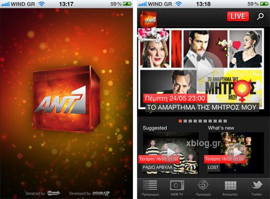 ANT1 TV iPhone App