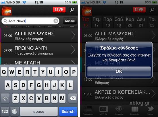 ΑΝΤ1 εφαρμογή για iPhone